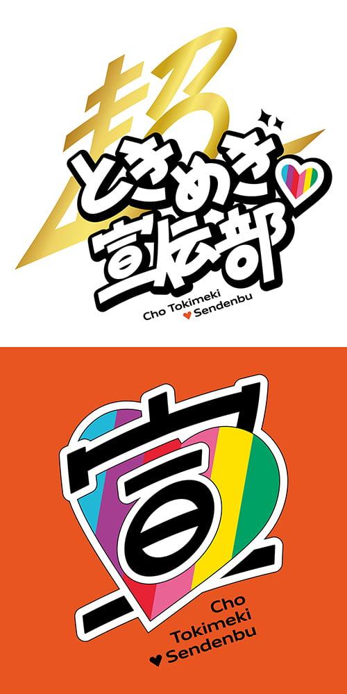 超ときめき♡宣伝部