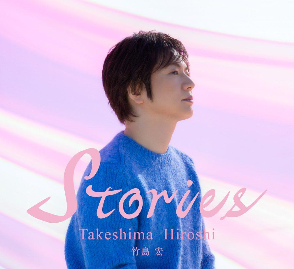 竹島 宏 / Stories